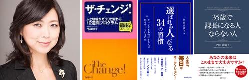 kadotayukiko_book