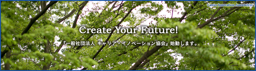 未来を創る社会人と、変革を主導するイノベーターを育成します