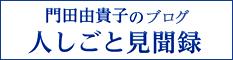 門田由貴子のブログ「人しごと見聞録」